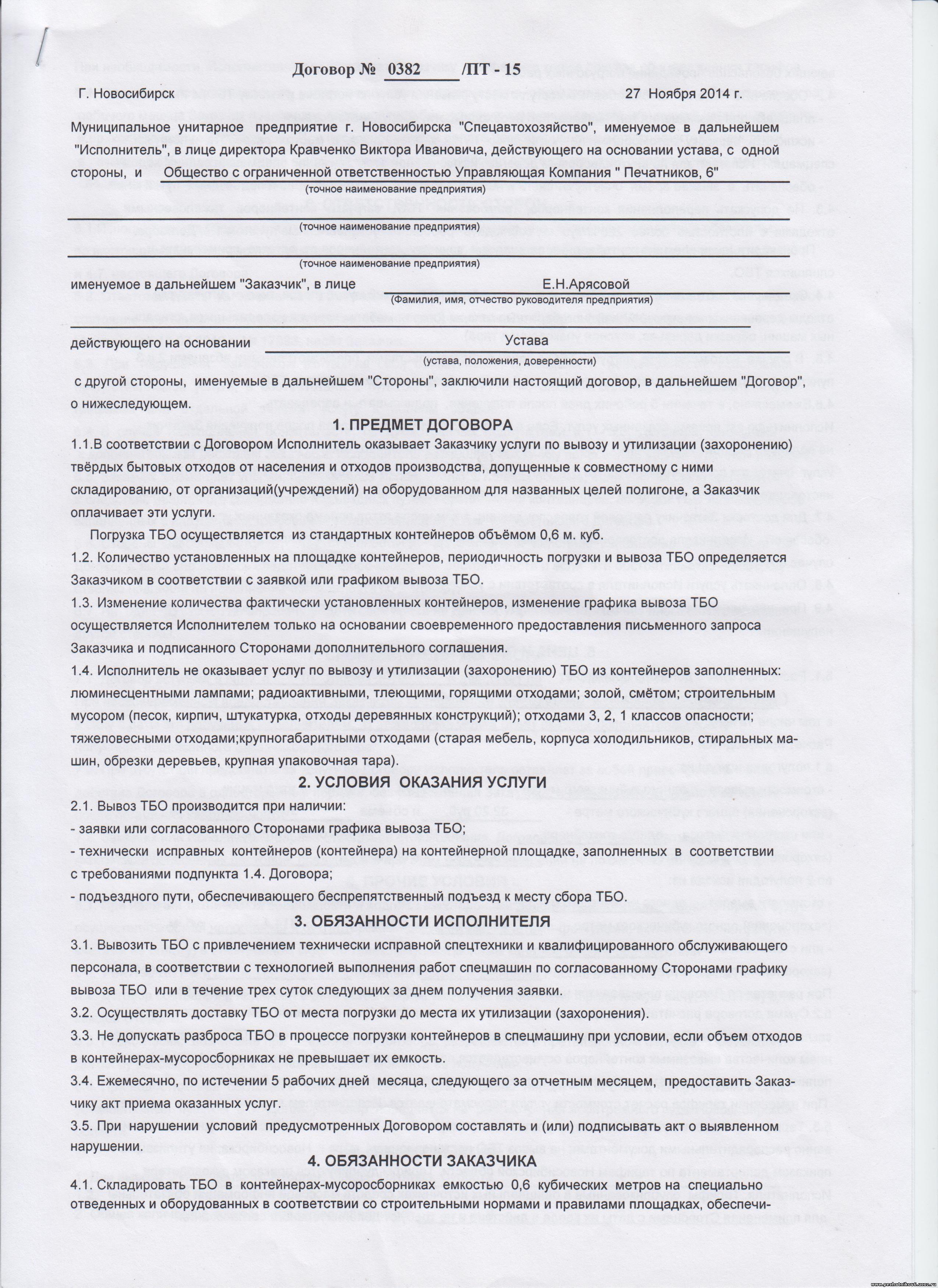 Образец должностной инструкции слесаря сантехника